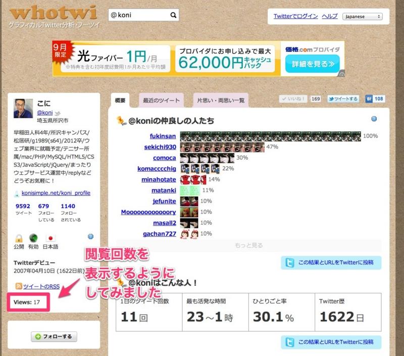 f:id:konisimple:20110919012143j:image