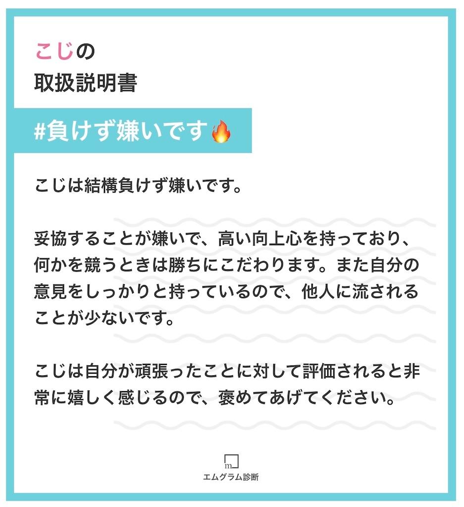 f:id:konkatsu-hide:20191110095315j:image