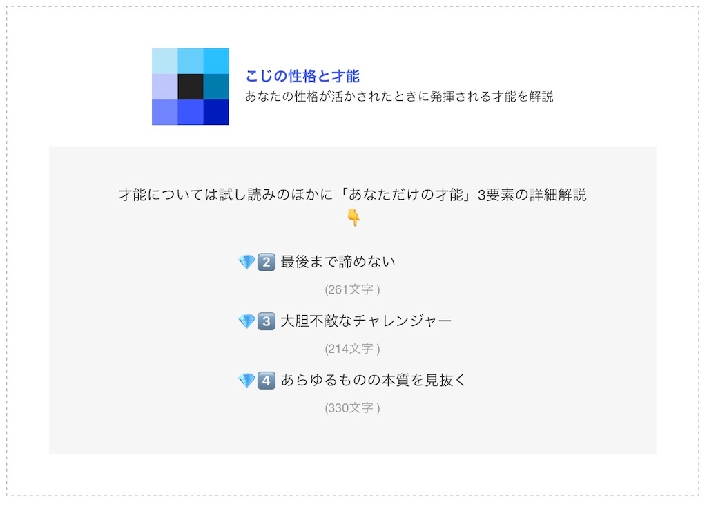 f:id:konkatsu-hide:20191110095349j:image