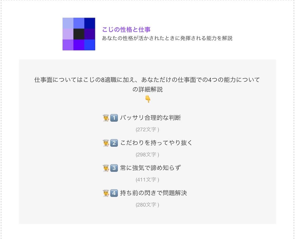f:id:konkatsu-hide:20191110095414j:image