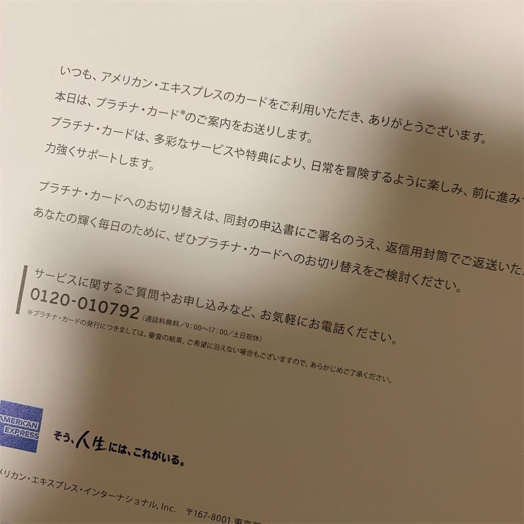 f:id:konkatsu-hide:20200201084843j:image