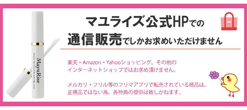 マユライズを最安値で購入するには?楽天とAmazonで比較!