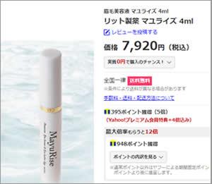 【マユライズ販売店】最安値で買うならココ!