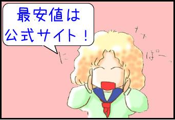 【マユライズ販売店】最安値で購入するならここ!