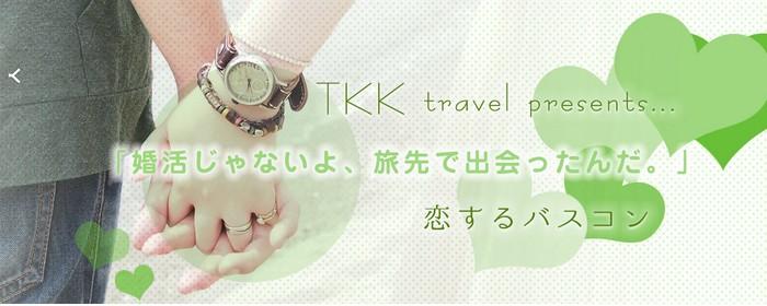 f:id:konkatsu011:20160915115131j:plain