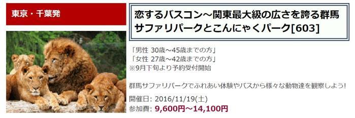 f:id:konkatsu011:20160915151603j:plain