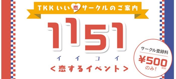 f:id:konkatsu011:20160929105733j:plain