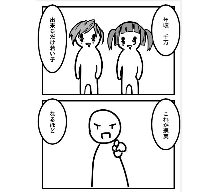 f:id:konkatsu50:20190724092450p:plain
