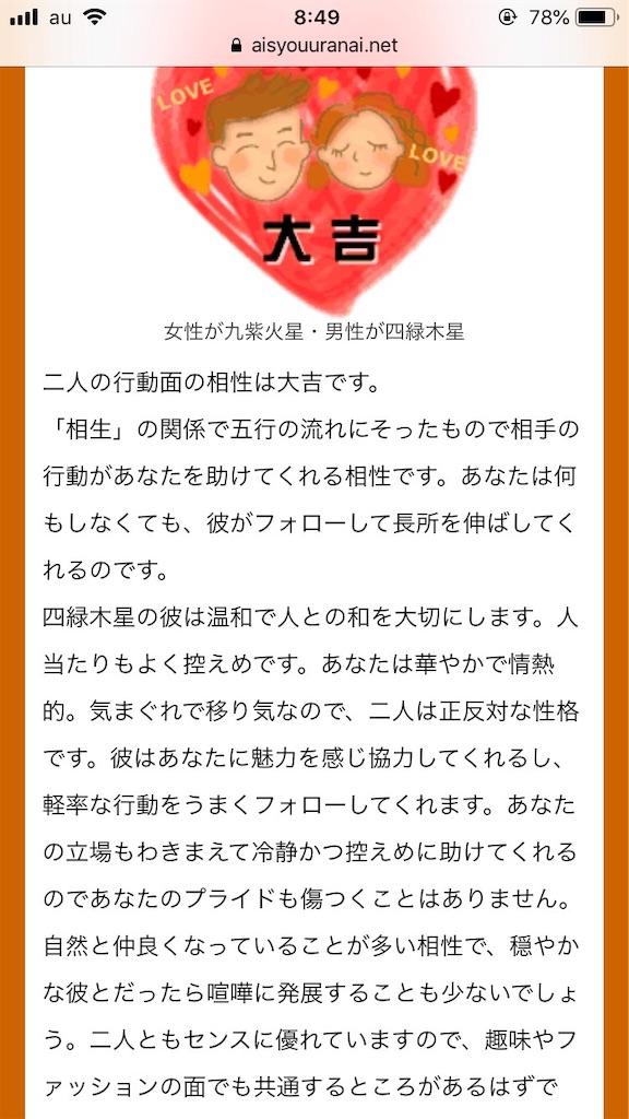 f:id:konkatsu50:20190905221039j:image