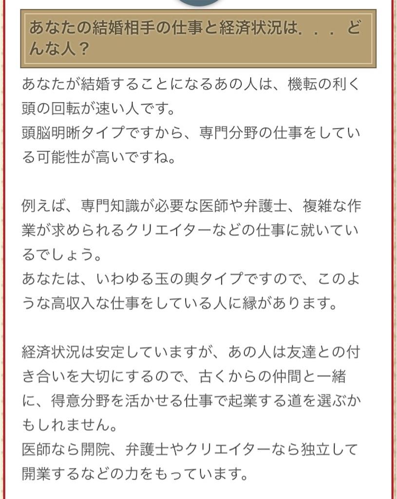 f:id:konkatsu50:20190923103435j:image