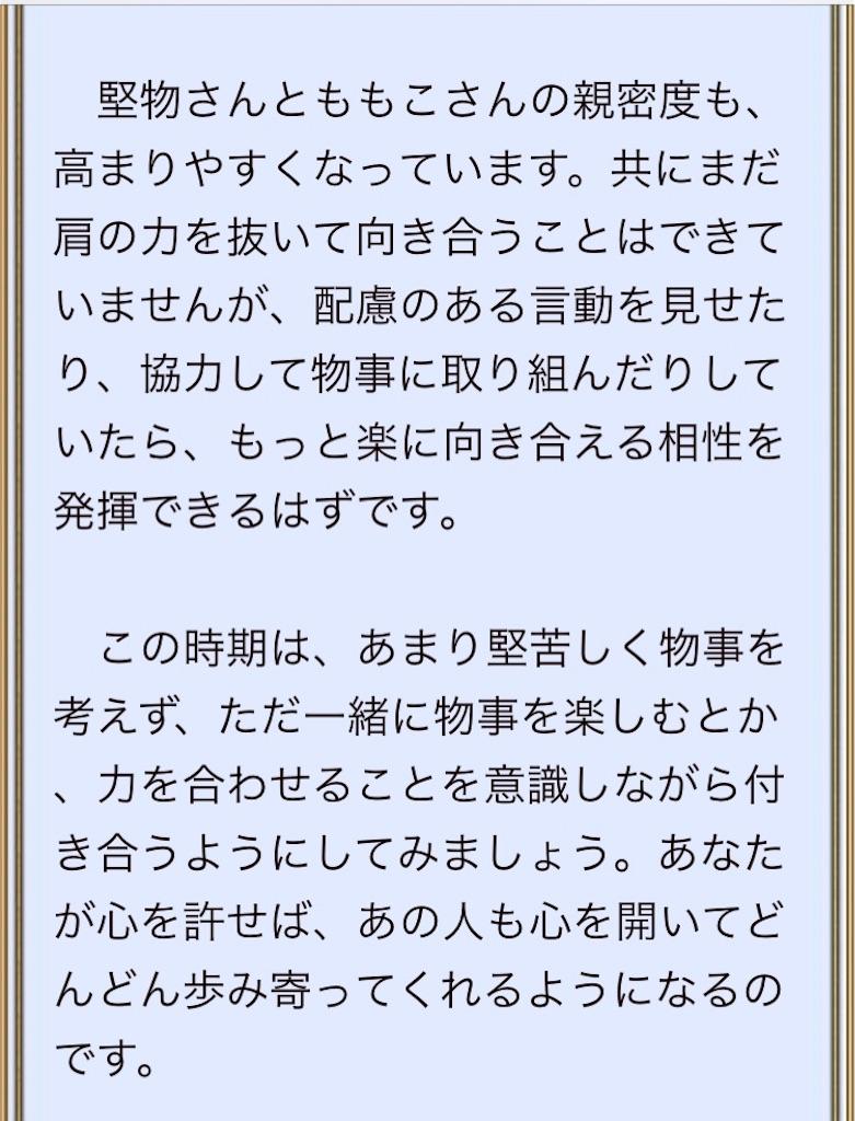 f:id:konkatsu50:20191008215514j:image