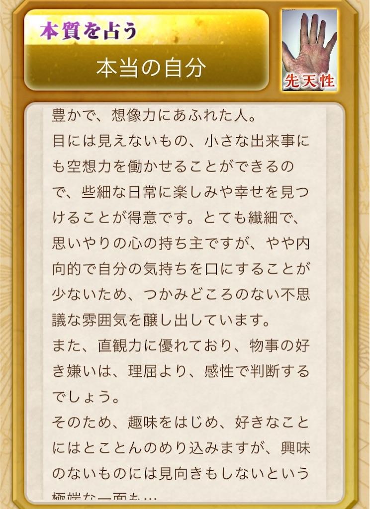 f:id:konkatsu50:20191021115718j:image
