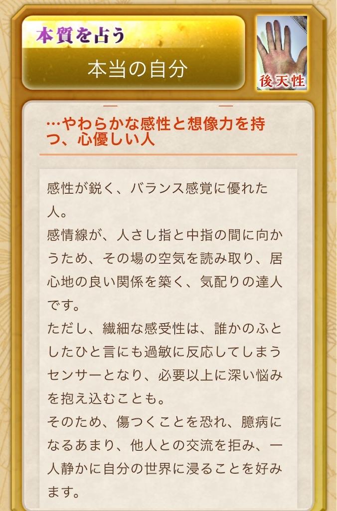 f:id:konkatsu50:20191021143201j:image