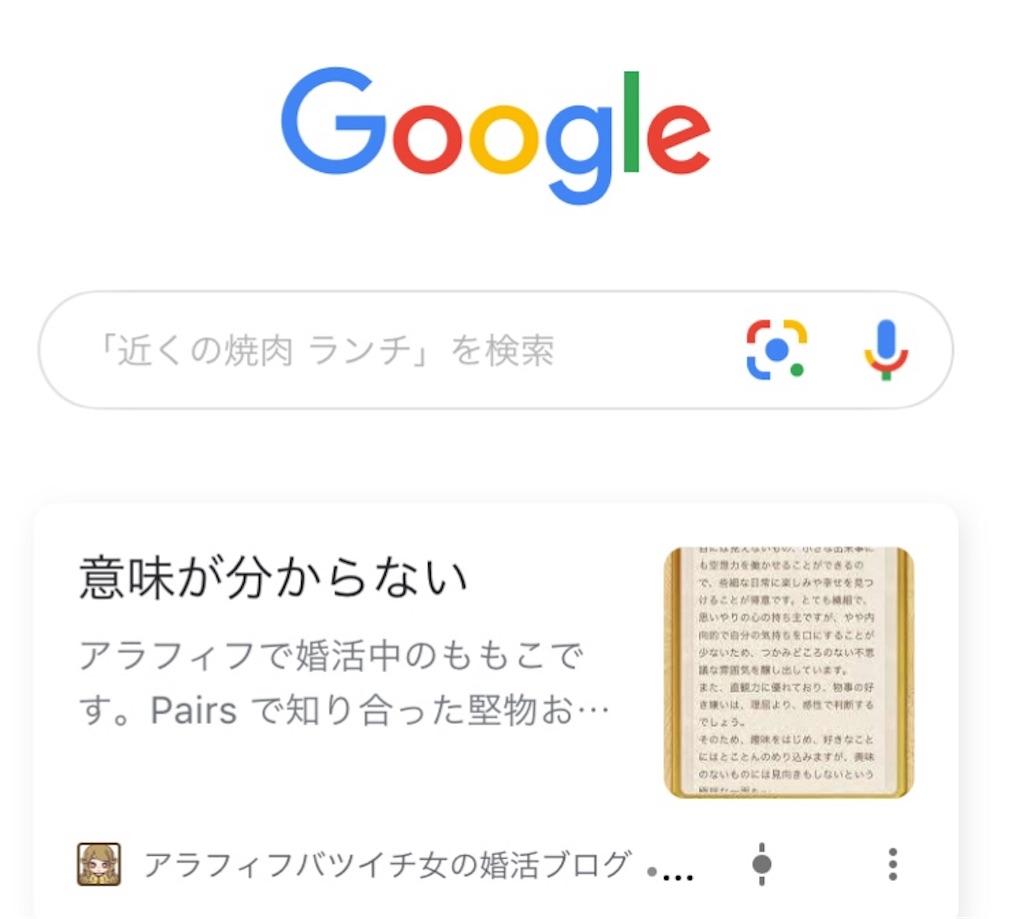 f:id:konkatsu50:20191022123031j:image