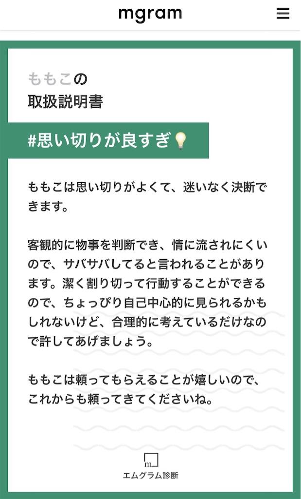 f:id:konkatsu50:20191110001843j:image
