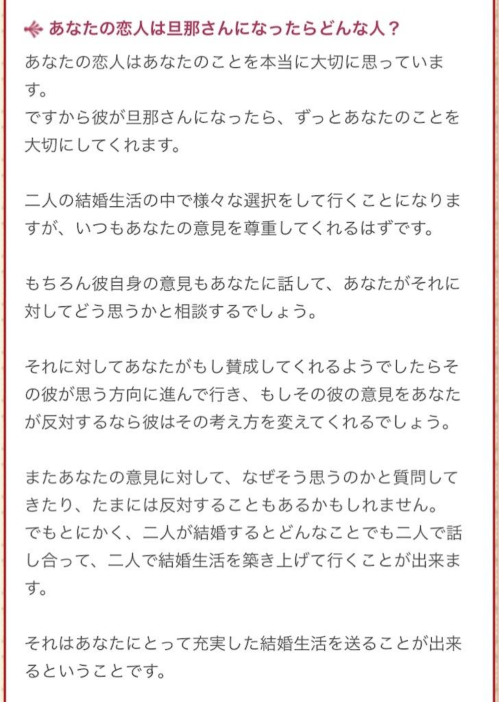 f:id:konkatsu50:20191219005353j:image