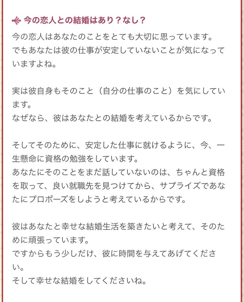 f:id:konkatsu50:20191219005422j:image