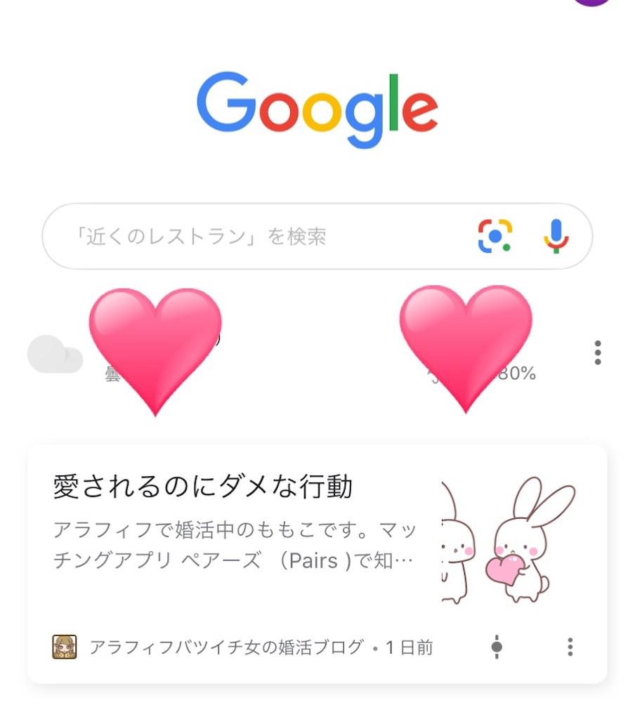 f:id:konkatsu50:20191227095015j:image