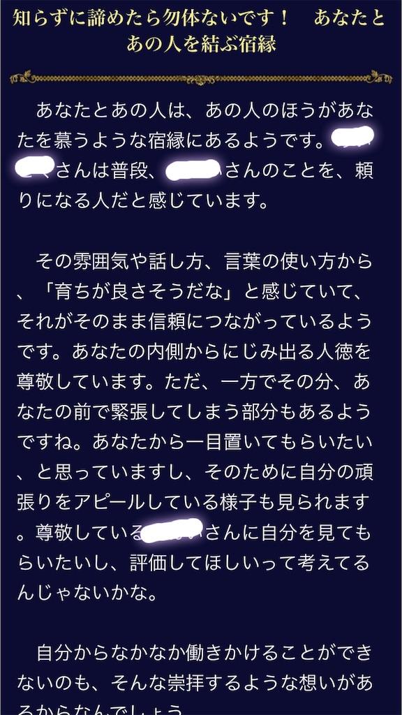 f:id:konkatsu50:20191230191434j:image