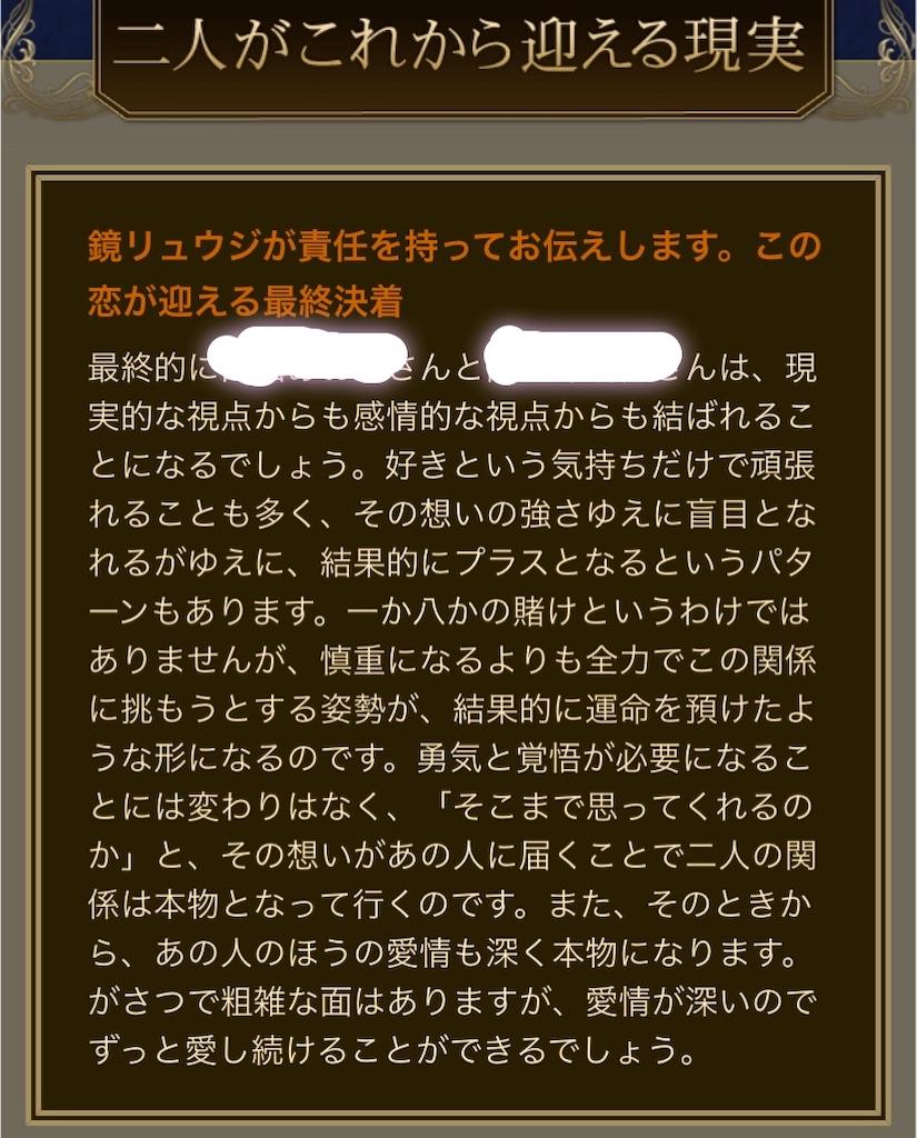 f:id:konkatsu50:20200109012856j:image