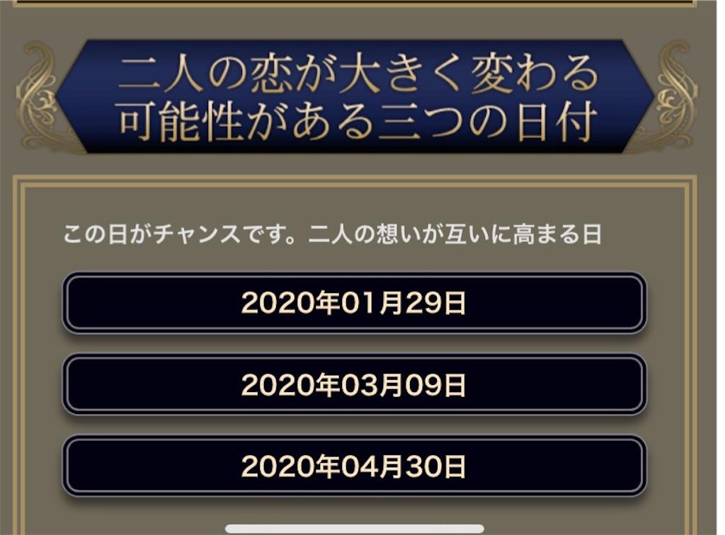 f:id:konkatsu50:20200109013034j:image