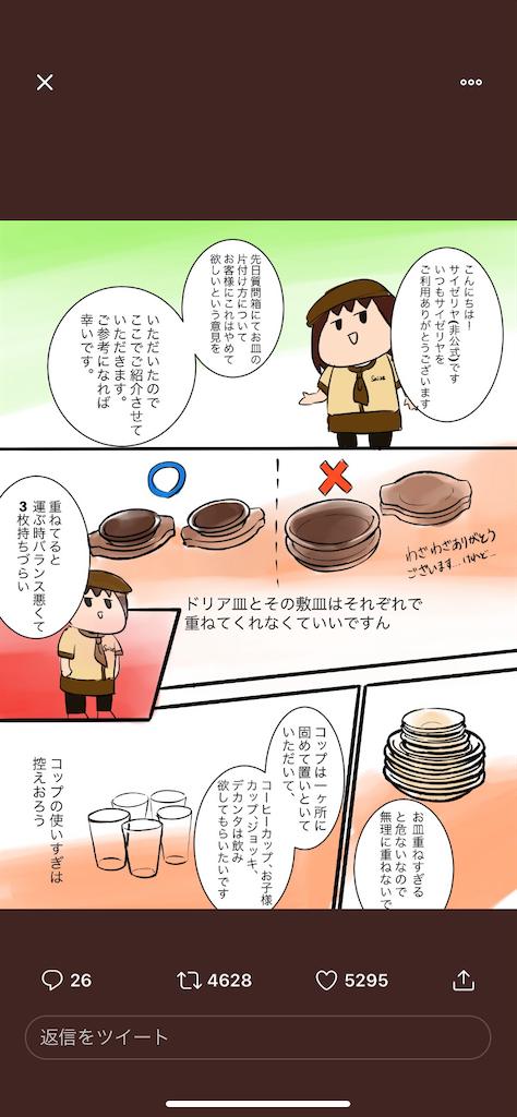 f:id:konkatsu50:20200122011629p:image