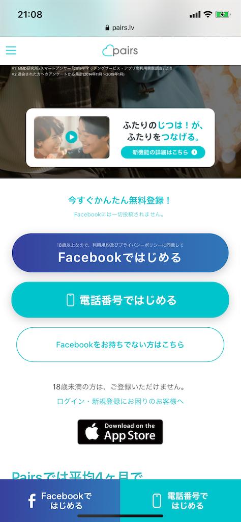 f:id:konkatsu50:20200221211059p:image