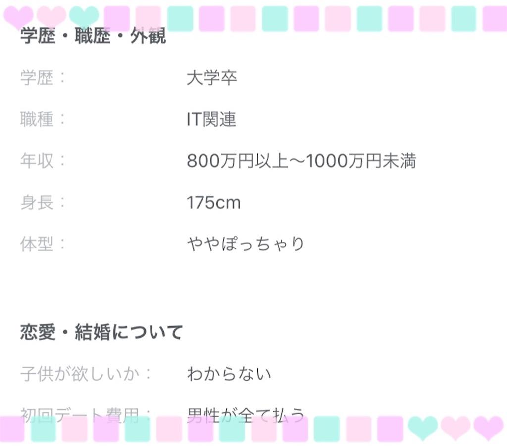 f:id:konkatsu50:20200504134018j:image