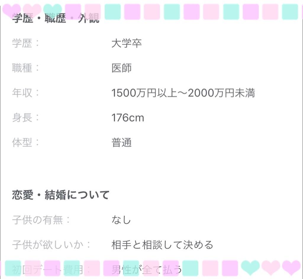 f:id:konkatsu50:20200504134036j:image