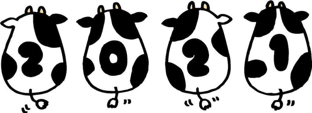 f:id:konkatsu50:20210101150128j:image