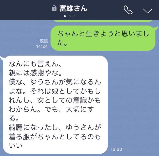 f:id:konkatsuakiko:20180825210554j:plain