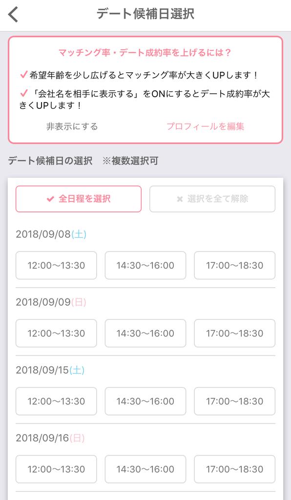 f:id:konkatsuakiko:20180915201814j:plain