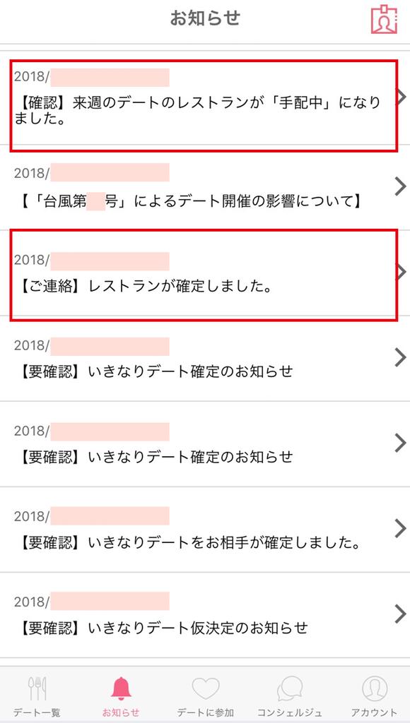 f:id:konkatsuakiko:20180915202708p:plain