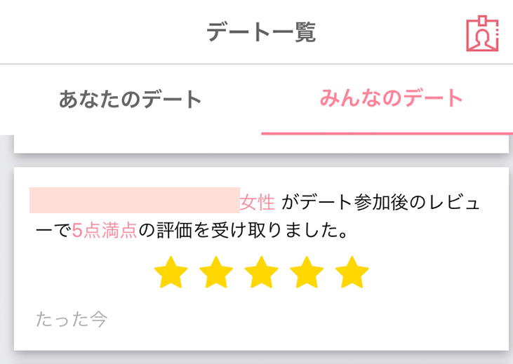 f:id:konkatsuakiko:20180915204643p:plain