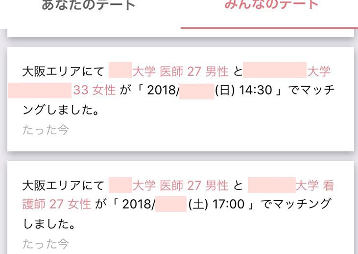 f:id:konkatsuakiko:20180919222601p:plain