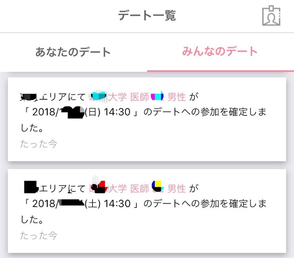 f:id:konkatsuakiko:20181116233251j:image