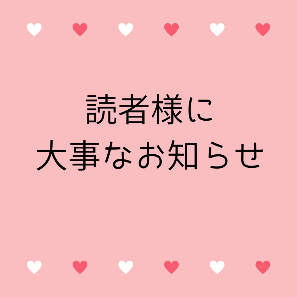 f:id:konkatsuakiko:20190310221302p:plain