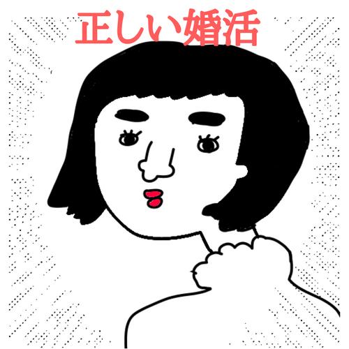 f:id:konkatsuko:20180306153318p:plain