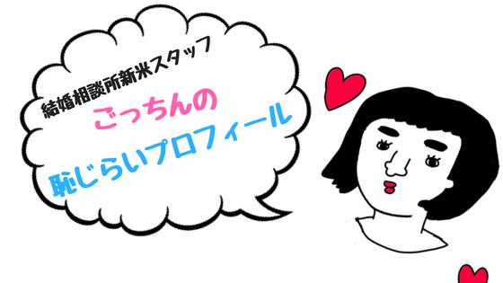 f:id:konkatsuko:20180306154552p:plain