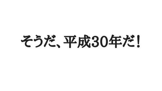 f:id:konkatsuko:20180307100341p:plain