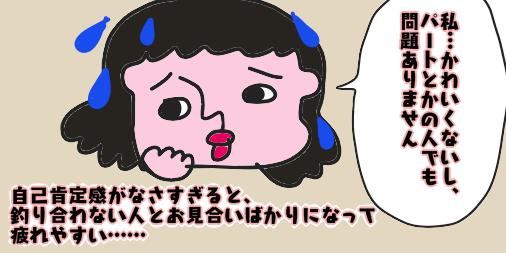 f:id:konkatsuko:20180312100035p:plain