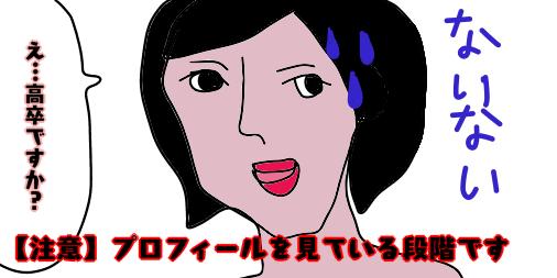 f:id:konkatsuko:20180312101305p:plain
