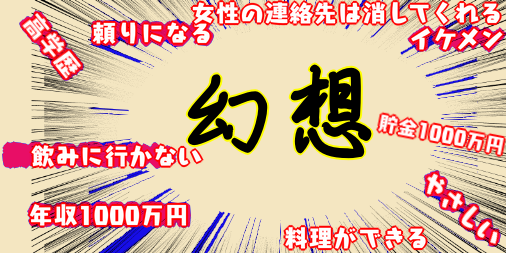 f:id:konkatsuko:20180312102231p:plain