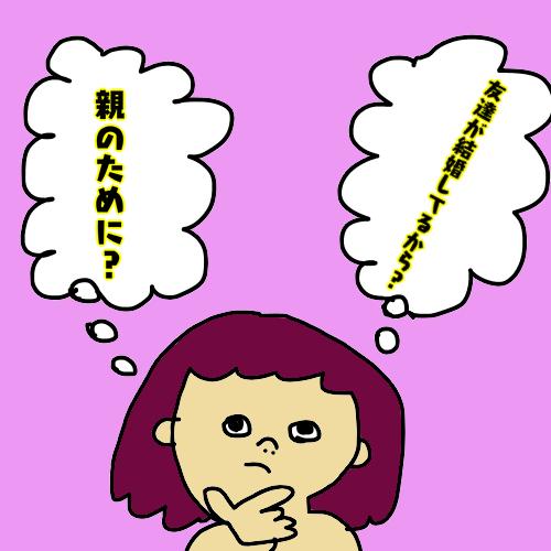 f:id:konkatsuko:20180409130044p:plain