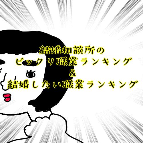 f:id:konkatsuko:20180410153924p:plain