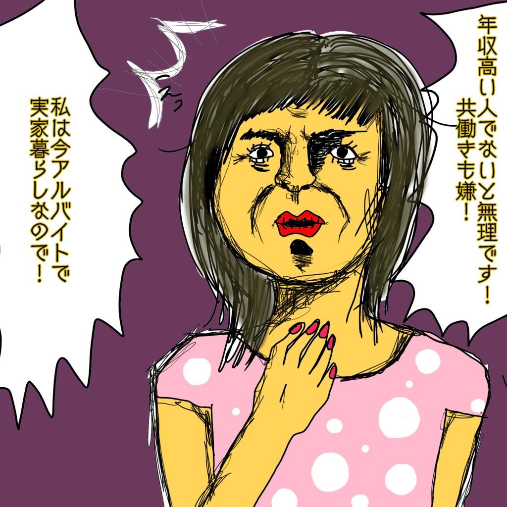 f:id:konkatsuko:20180423163633p:plain