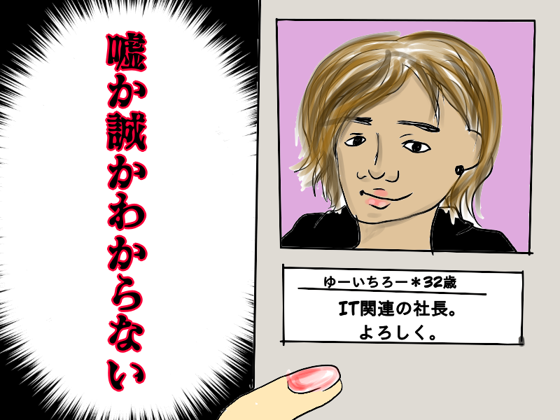 f:id:konkatsuko:20180508121754p:plain