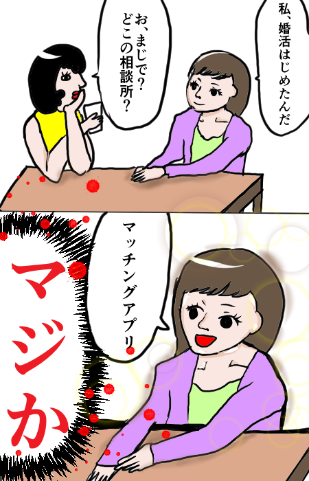 f:id:konkatsuko:20180518144909p:plain