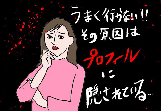 f:id:konkatsuko:20180531174331p:plain