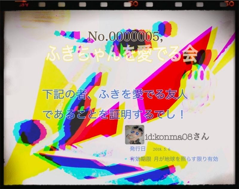f:id:konma08:20180507220217j:plain